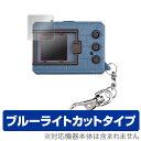 デジタルモンスター ver.20th 用 保護 フィルム OverLay Eye Protector for デジタルモンスター ver.20th (デジモン20周年記念版)(2枚