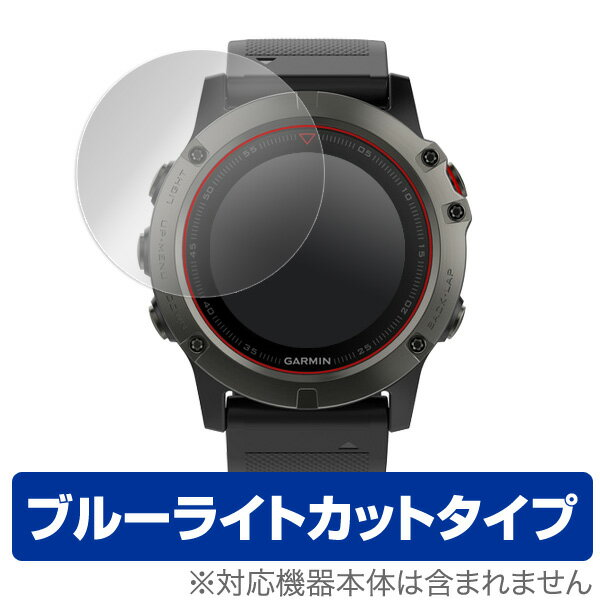GARMIN fenix 5X 用 保護 フィルム OverLay Eye Protector for GARMIN fenix 5X (2枚組) 【送料無料】【ポストイン指定商品】 液晶 保護 ガーミン サイクルコンピューター GPS フィルター 目にやさしい ブルーライト カット