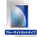 iPad Air 3 保護フィルム OverLay Eye Protector for iPad Air (第3世代) / iPad Pro 10.5インチ 液晶 保護 ブルーライトカット フィルム タブレット フィルム