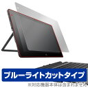 HP Pro x2 612 G2 用 保護 フィルム OverLay Eye Protector for HP Pro x2 612 G2 ...