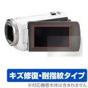 Panasonic デジタルビデオカメラ HC-V360MS / HC-V480MS 用 保護 フィルム OverLay Magic for Panasonic デジタルビデオカメラ HC-V360..