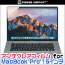 MacBook Pro 15インチ (2017/2016) ...