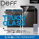 Deff TOUGH GLASS フルカバー ブルーライトカットガラスフィルム for iPhone 8 / 7 【送料無料】【ポストイン指定商品】 液晶 保護ガラスフィルム シート 目に優しいブルーライトカットタイプに仕上がっています。Deff(ディーフ)ブランド。