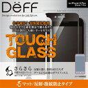 Deff TOUGH GLASS フルカバー マットガラスフィルム for iPhone 8 Plus / 7 Plus 【送料無料】【ポストイン指定商品】 液晶 保護ガラスフィルム シート マット/反射 指紋防止タイプはさらさらとした指滑りに仕上がっています。Deff(ディーフ)ブランド。