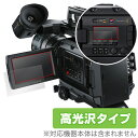 Blackmagic URSA Mini Pro 4.6K 用 保護 フィルム OverLay Brilliant for Blackmagic URSA Mini Pro 4.6K 『メイン・サブ用セット』 【送料無料】【ポストイン指定商品】 液晶 保護 フィルム シート シール フィルター 指紋がつきにくい 防指紋 高光沢