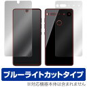 Essential Phone PH- 用 保護 フィルム OverLay Eye Protector for Essential Phone PH-1『表面 背面(Brilliant)セット』 【送料無料】【ポストイン指定商品】 液晶 保護 フィルム シート シール フィルター 目にやさしい ブルーライト カット