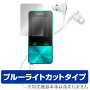 【15%OFFクーポン配布中】ウォークマンSシリーズ NW-S310 / NW-S310K 保護フィルム OverLay Eye Protector for ウォークマンSシリーズ..