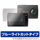【15%OFFクーポン配布中】YI 4K アクションカメラ 保護フィルム OverLay Eye Protector for YI 4K アクションカメラ (2枚組)液晶 保護..