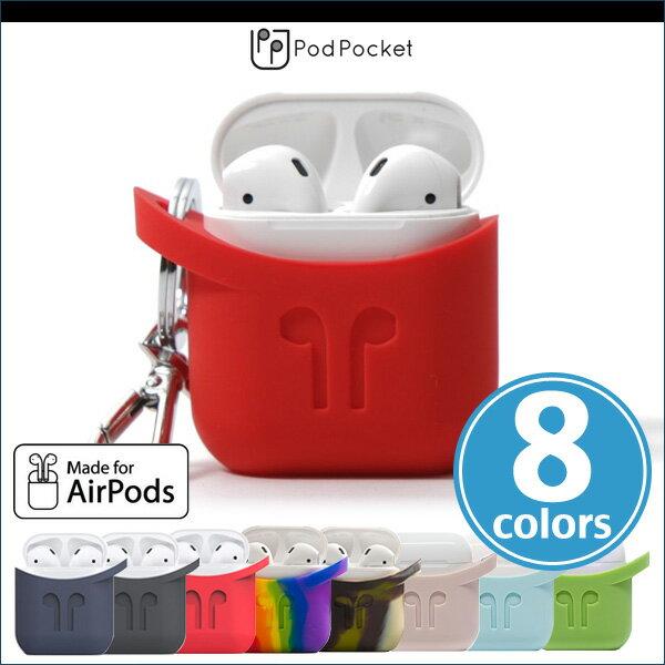 PodPocket 【送料無料】【ポストイン指定商品】 ポット ポケット AirPods用 充電ケース シリコンケース Pod Pocket