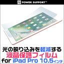 iPad Pro 10.5インチ 用 保護 フィルム アンチグレアフィルムセット for iPad Pro 10.5インチ 【送料無料】【ポストイン指定商品】 液晶 保護 フィルム シート シール フィルター アンチグレア 非光沢 低反射