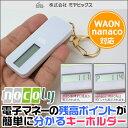nocoly key holder ノコリーキーホルダー【送料無料】【ポストイン指定商品】電子マネー