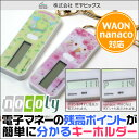 nocoly key holder ノコリーキーホルダー【送...
