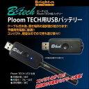 Ploom TECH 用 USBバッテリー / B-tech【送料無料】【ポストイン指定商品】プルームテック専用USBバッテリー コンパクトサイズで軽量なので持ち運び楽々