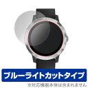 【15%OFFクーポン配布中】GARMIN vivoactive 3 保護フィルム OverLay Eye Protector for GARMIN vivoactive 3 (2枚組)液晶 保護 フィ..