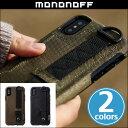 iPhone X 用 mononoff MF01 for iPhone X【送料無料】【ポストイン指定商品】カードポケット&ストラップホール付 シンラクリエイション 外面は汚れに強いコーティングナイロン素材