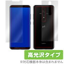 PORSCHE DESIGN HUAWEI Mate RS 用 保護 フィルム OverLay Brilliant for PORSCHE DESIGN HUAWEI Mate RS 極薄『表面 背面セット』 ポルシェ 液晶 保護 フィルム シート シール フィルター 指紋がつきにくい 防指紋 高光沢