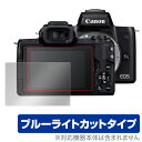 【15%OFFクーポン配布中】Canon EOS Kiss M 保護フィルム OverLay Eye Protector for Canon EOS Kiss M液晶 保護 フィルム シート シ..