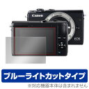 【15%OFFクーポン配布中】Canon EOS M100 保護フィルム OverLay Eye Protector for Canon EOS M100 キャノン イオス 液晶 保護 フィル..