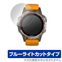 【15%OFFクーポン配布中】GARMIN fenix 5 Plus 保護フィルム OverLay Eye Protector for GARMIN fenix 5 Plus (2枚組)液晶 保護 フィ..