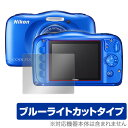 COOLPIX W100 用 保護 フィルム OverLay Eye Protector for COOLPIX W100 【送料無料】【ポストイン指定商品】 液晶 保護 フィルム シート シール フィルター 目にやさしい ブルーライト カット
