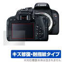 Canon EOS Kiss X9i 用 保護 フィルム OverLay Magic for Canon EOS Kiss X9i【ポストイン指定商品】 液晶 保護 フィルム シート シール フィルター キズ修復 耐指紋 防指紋 キャノン イオス