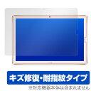 HUAWEI MediaPad M5 10 / MediaPad M5 Pro 用 保護 フィルム OverLay Magic for HUAWEI MediaPad M5 10 / MediaPad M5 Pro 【送料無料..