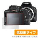 Canon EOS RP / EOS Kiss X10 / X9 用 保護 フィルム OverLay Plus for Canon EOS RP / EOS Kiss X10 / X9 液晶 保護 アンチグレア 低反射 非光沢 防指紋 キャノン イオス