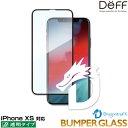 iPhone XS 用 Deff BUMPER GLASS Dragontrail ブルーライトカット for iPhone XS【送料無料】【ポストイン指定商品】アイフォンXS アイフォンテンエス iPhoneXS テンエス アイフォーン アイフォン 2018 5.8