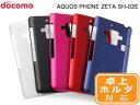 SH-02E アクオスフォンZETA sh02e ハードコーティングシェルジャケット for AQUOS PHONE ZETA SH-02E 【メール便指定商品】