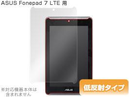 ASUS Fonepad 7 LTE 用 保護 フィルム OverLay Plus for ASUS Fonepad 7 LTE 【ポストイン指定商品】 フィルム 保護フィルム 保護シール 液晶保護フィルム 保護シート 低反射タイプ 非光沢 アンチグレア