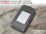 PDAIR レザーケース for Pocket WiFi 304HW/303HW スリーブタイプ 10P03Dec16