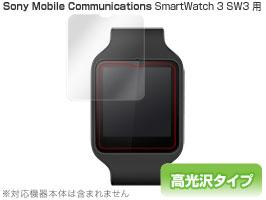 SmartWatch フィルム