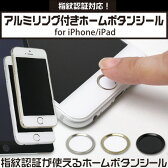 iPhone 6 iPhone 5s iPad mini 3 iPad Air 2 P01Jul16 / Touch IDに対応したホームボタンシール 指紋認証対応!アルミリング付きホームボタンシール for iPhone/iPad 【送料無料】【ポストイン指定商品】 10P29Jul16