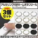 3個セット Touch IDに対応したホームボタンシール 指紋認証対応!アルミリング付きホームボタンシール for iPhone/iPad 【ポストイン指定商品】3個セット