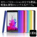ラバーバックハードケース for LG G3 Beat 【ポストイン指定商品】 10P03Dec16