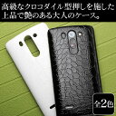 ワニ革調レザーケース for LG G3 Beat 【ポストイン指定商品】