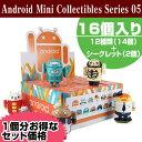 送料無料 人気のドロイド君フィギュア Android Robot フィギュア mini collectible series 05(1箱16個入り)