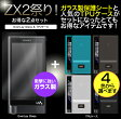 ZX2祭り!お得な2点セット(TPUケース & OverLay Glass) for ウォークマン ZX2 【ポストイン指定商品】NW-ZX2・NWZX2 10P29Jul16