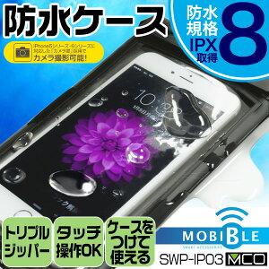 ミヨシ防水ケースforiPhone6/iPhone6Plus【メール便指定商品】防水規格「IPX8」防滴防じん