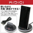 Kidigi Omni Case Compatible Dock クレードル for スマートフォン 10P27May16