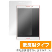 OverLay Plus for ASUS ZenPad S 8.0 (Z580CA) 【ポストイン指定商品】 液晶 保護 フィルム シート シール アンチグレア 非光沢 低反射 10P29Aug16