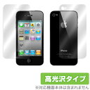 OverLay Brilliant for iPhone 4S/4 【ポストイン指定商品】 保護フィルム 保護シール 保護シート 液晶保護フィルム 液晶保護シート 液晶保護シール ハードコーティング 高光沢タイプ 光沢 グレア 10P29Aug16