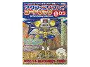 【メール便対応/送料込み】アクションリプレイ コードブックDS Vol.1