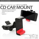【1年保証】ULTRA FINE CD スロット取付型ホルダー / CD Car Mount カーマウント/車載ホルダー/ミニマウント/iPhone6S 6S plus対応/360度回転/スマートフォン全機種対応/1年保証/