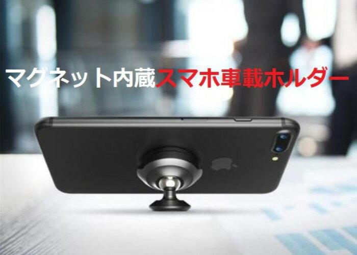 Baseusマグネットスマホ車載ホルダースタンド(全5色)送料無料 車載ホルダー/カーナビゲーション/スマホ車載ホルダー/iPhoneX iPhone8 iPhone8 Plusプラス iphone8s plus Xperia galaxy s8/s8+ アイフォン 全機種対応 スマホスタンド スマホリング