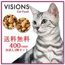 【送料無料】無添加国産 オリジナル キャットフード ieシリーズお試しセット(代金引換不可)【CAT FOOD/ペットフード/ドライ】 cat visions