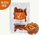 【無添加国産 オリジナル 自然食おやつ】 鮭[50g] | dog visions