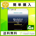 【送料無料】メダリストプレミア マルチフォーカル 4箱セット...
