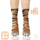 [2本SET]アニマル ソックス 虎 [ ユニセックス ] ( 送料無料 動物 靴下 動物の足 大人 通気性 プレゼント お土産 動物園 パーティ 可愛い 土産 animal socks dog zoo 3Dプリント 猫 虎 犬 象 恐竜 ネコ イヌ トラ ゾウ キョウリュウ リアル )