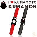 熊本 くまモンの腕時計 ( RED / BLACK ) ( スナップバンド パチっと ギフト パーティ 人気者 プレゼント kumamon お土産 熊本土産 )